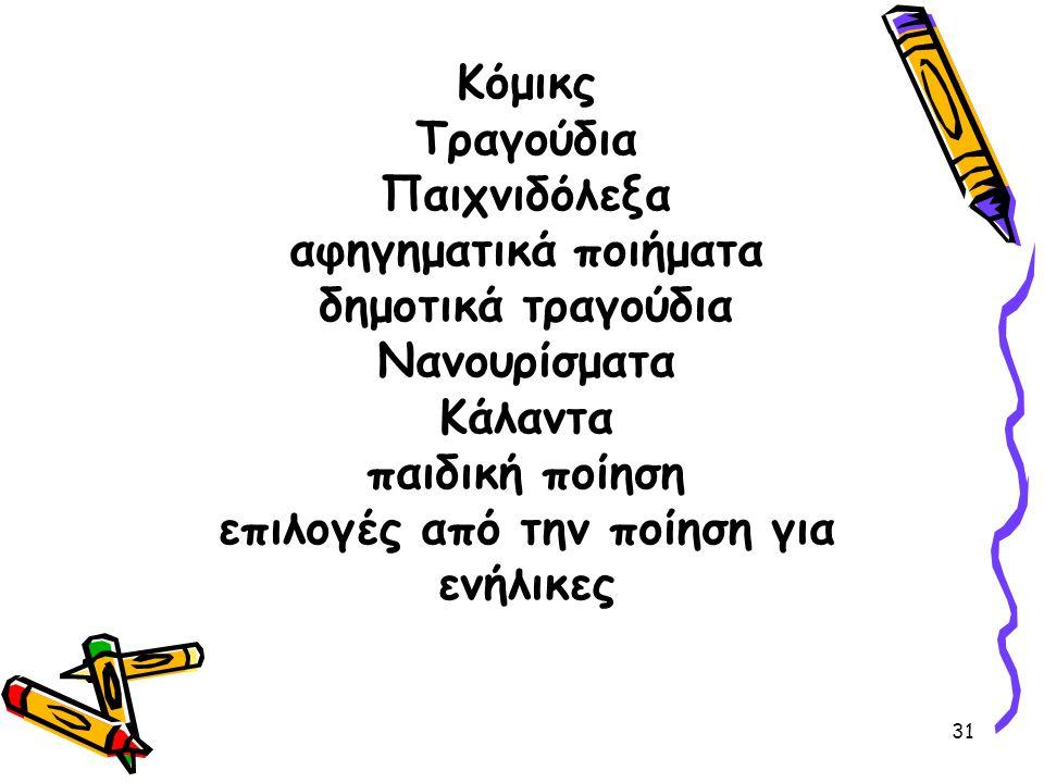Κόμικς Τραγούδια Παιχνιδόλεξα αφηγηματικά ποιήματα δημοτικά τραγούδια Νανουρίσματα Κάλαντα παιδική ποίηση επιλογές από την ποίηση για ενήλικες 31
