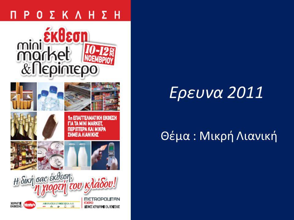 Καταγραφή ισχύουσας κατάστασης Γεωγραφική Διασπορά Στοιχεία 2010