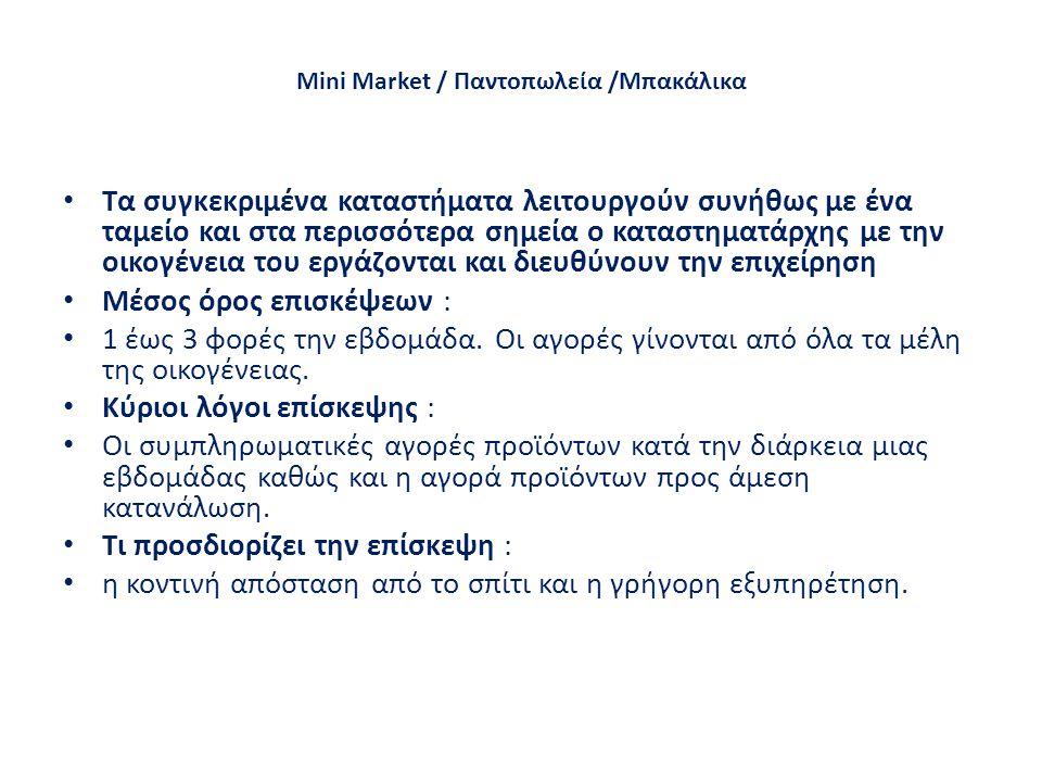 Mini Market / Παντοπωλεία /Μπακάλικα Τα συγκεκριμένα καταστήματα λειτουργούν συνήθως με ένα ταμείο και στα περισσότερα σημεία ο καταστηματάρχης με την