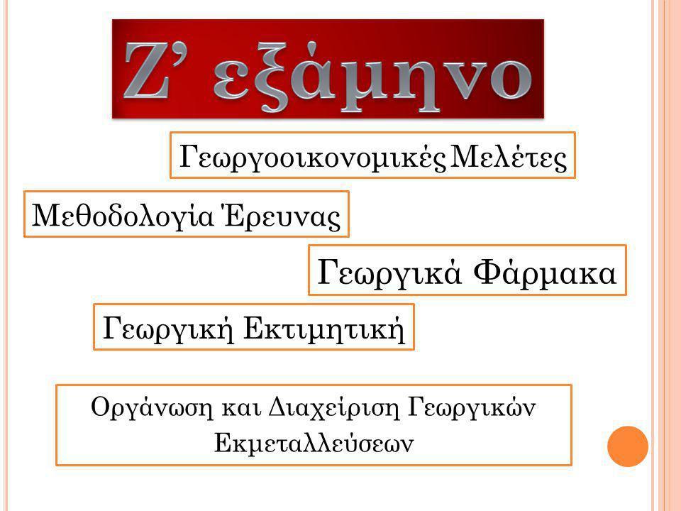 Γεωργοοικονομικές Μελέτες Μεθοδολογία Έρευνας Οργάνωση και Διαχείριση Γεωργικών Εκμεταλλεύσεων Γεωργικά Φάρμακα Γεωργική Εκτιμητική