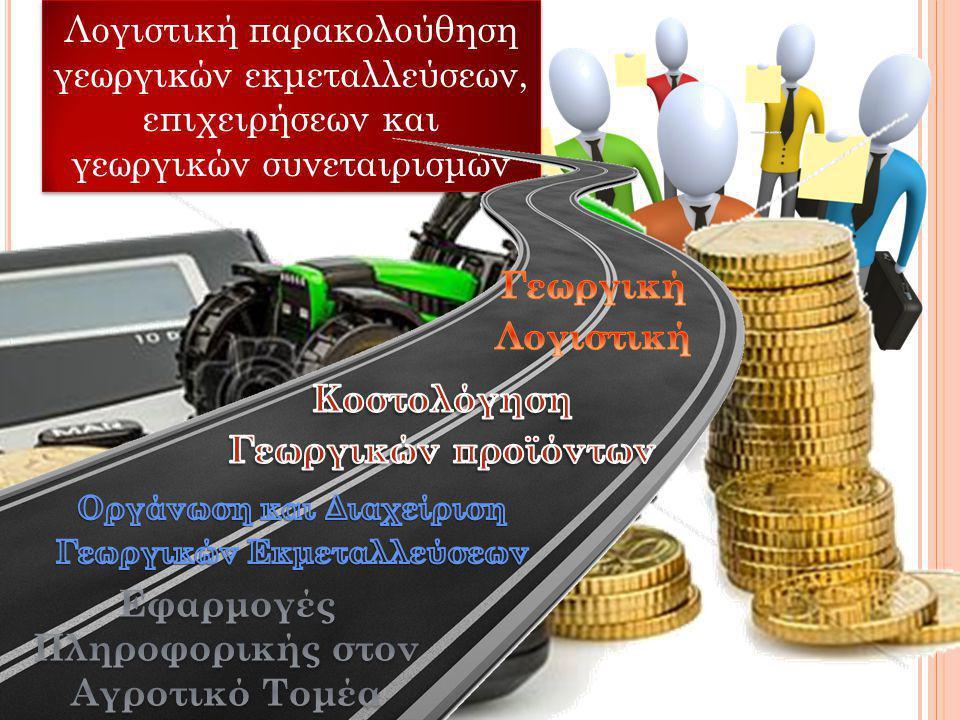 Λογιστική παρακολούθηση γεωργικών εκμεταλλεύσεων, επιχειρήσεων και γεωργικών συνεταιρισμών