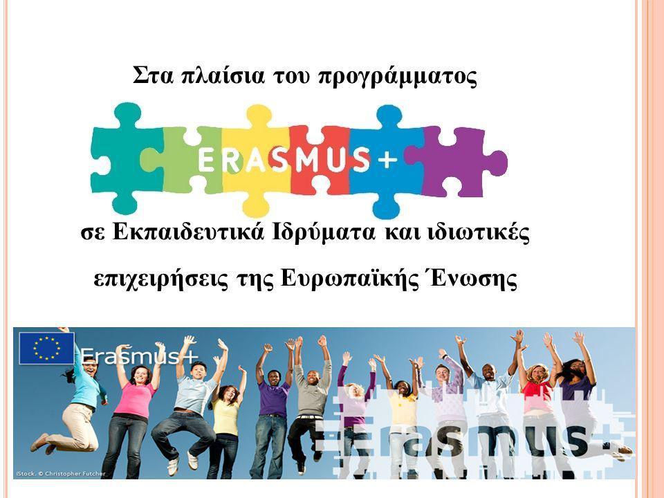 Στα πλαίσια του προγράμματος σε Εκπαιδευτικά Ιδρύματα και ιδιωτικές επιχειρήσεις της Ευρωπαϊκής Ένωσης