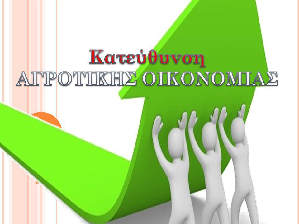 Η Κατεύθυνση Αγροτικής Οικονομίας δημιουργήθηκε με σκοπό την εκπαίδευση Τεχνολόγων Γεωπόνων, ικανών να ανταποκριθούν στις απαιτήσεις της νέας, φιλόδοξης, αλλά και δύσκολης εποχής για την ελληνική γεωργία.