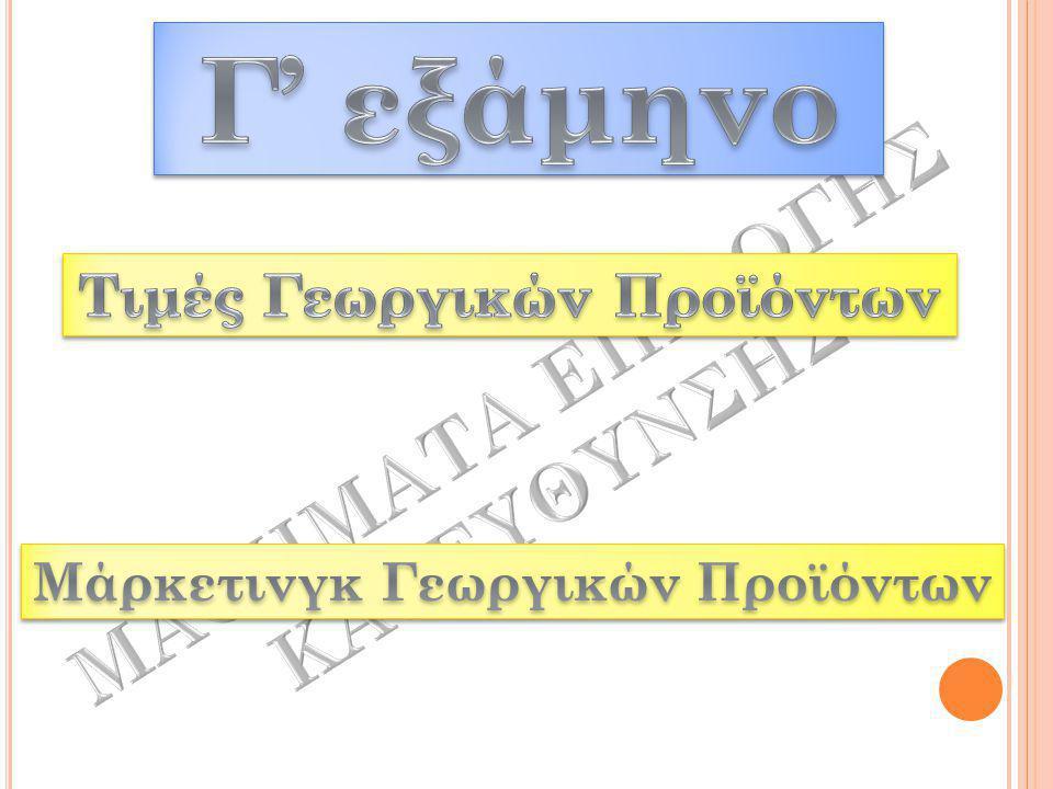 Γεωργία Ακριβείας Εφαρμογές Πληροφορικής στον Αγροτικό Τομέα