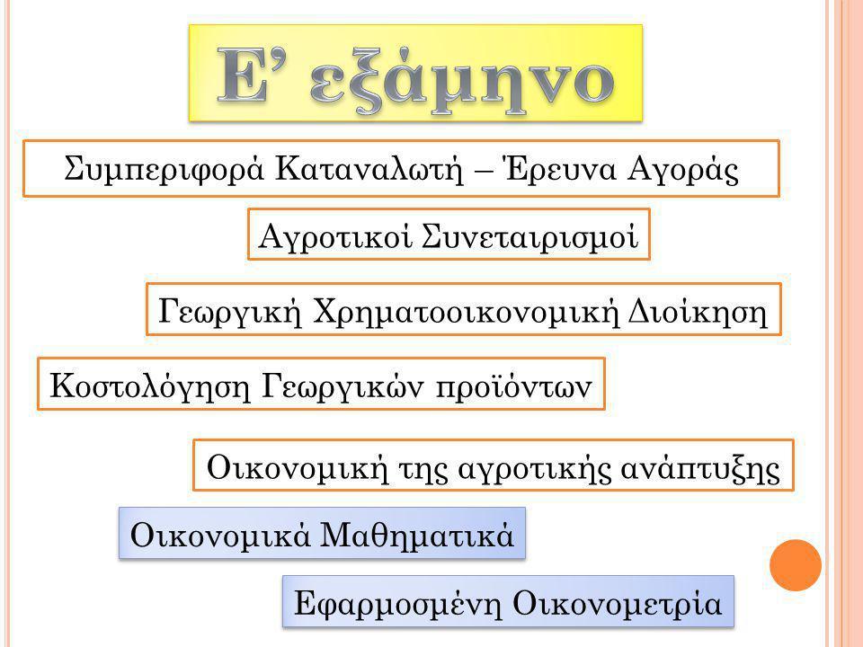 Γεωργική Οικονομική Μέθοδοι Λήψης Αποφάσεων στη Γεωργία Χρηματοδότηση και Αξιολόγηση Επενδύσεων στη γεωργία Οικονομική Γεωργικών Βιομηχανιών Ειδική Φυτοπαθολογία Διάχυση καινοτομιών στη Γεωργία Ειδική Εντομολογία Διαχείριση Ποιότητας στη γεωργία Ζιζανιολογία