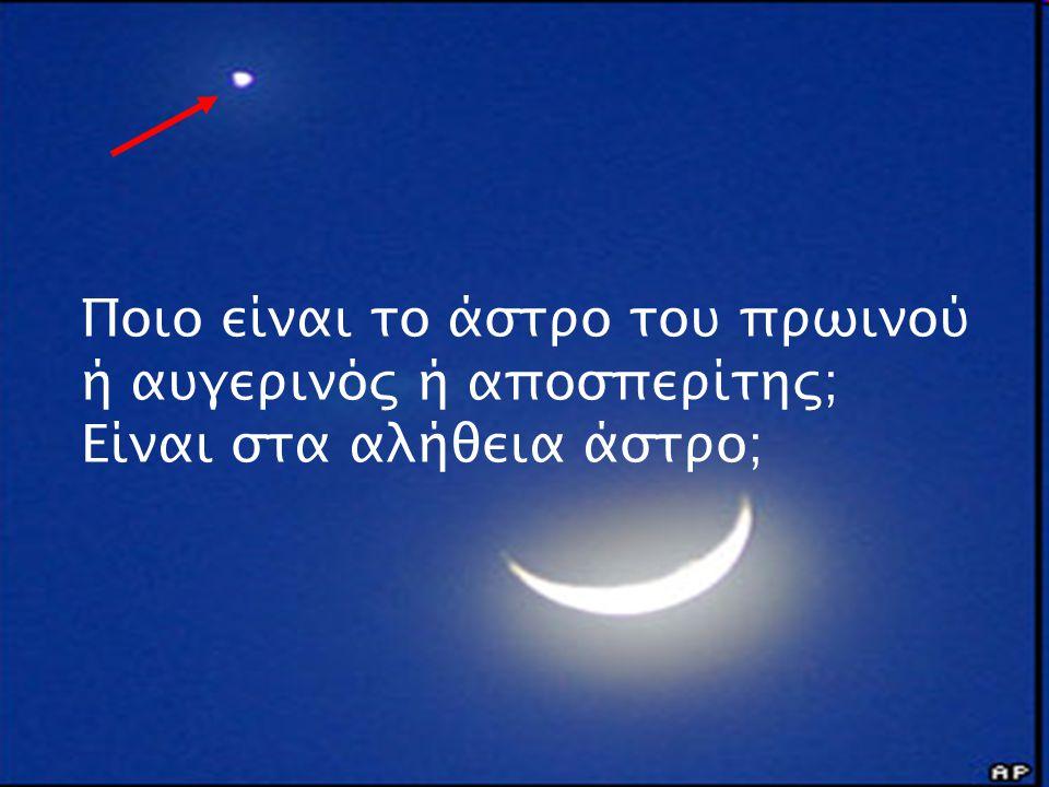 Ποιο είναι το άστρο του πρωινού ή αυγερινός ή αποσπερίτης; Είναι στα αλήθεια άστρο;