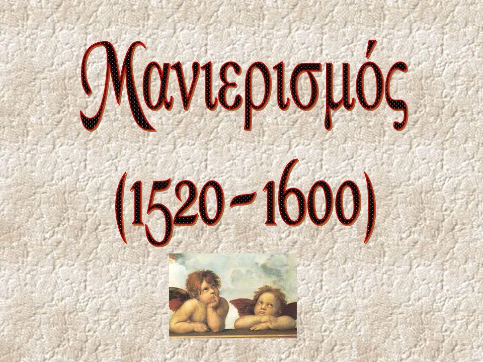 Με τον όρο Μανιερισμός (ιταλ: Manierismo) εννοείται το καλλιτεχνικό ρεύμα που αναπτύχθηκε κατά την τελευταία περίοδο της Αναγέννησης και ειδικότερα το χρονικό διάστημα, από τη δεκαετία του 1520-1600 περίπου.