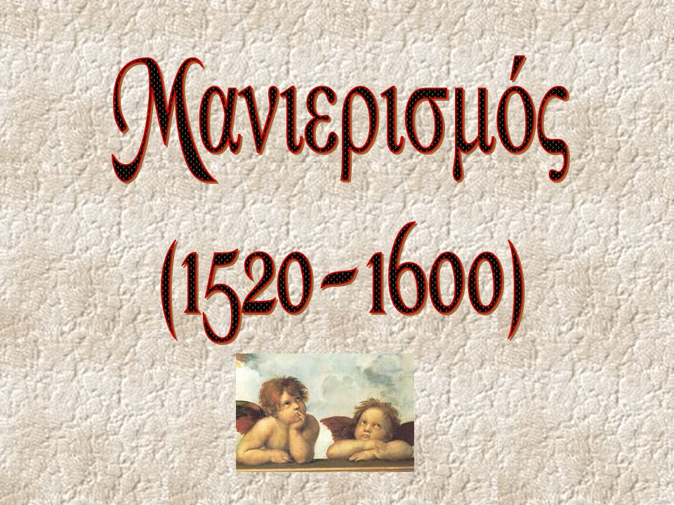 Eλ Γκρέκο (Δομίνικος Θεοτοκόπουλος), Πιετά, 1587-1597