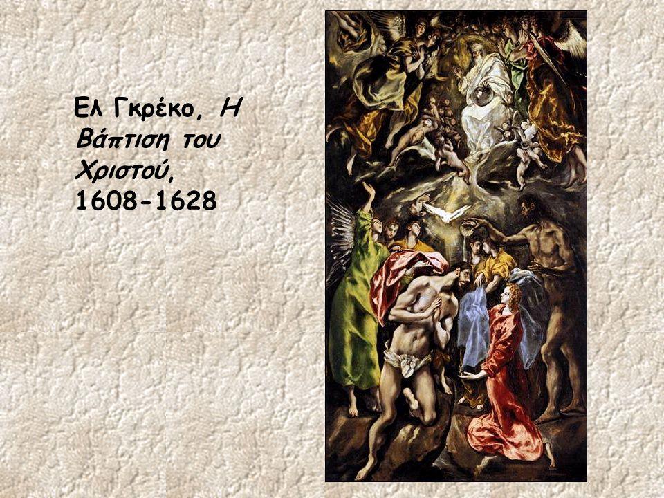 Eλ Γκρέκο, Η Βάπτιση του Χριστού, 1608-1628