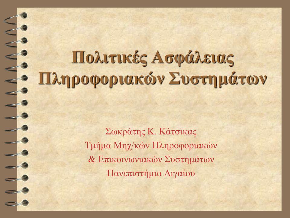 Πολιτικές Ασφάλειας Πληροφοριακών Συστημάτων Σωκράτης Κ.