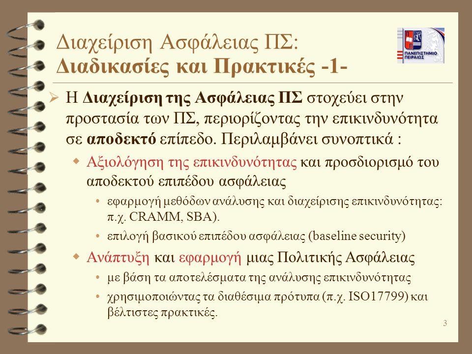 3 Διαχείριση Ασφάλειας ΠΣ: Διαδικασίες και Πρακτικές -1-  Η Διαχείριση της Ασφάλειας ΠΣ στοχεύει στην προστασία των ΠΣ, περιορίζοντας την επικινδυνότητα σε αποδεκτό επίπεδο.