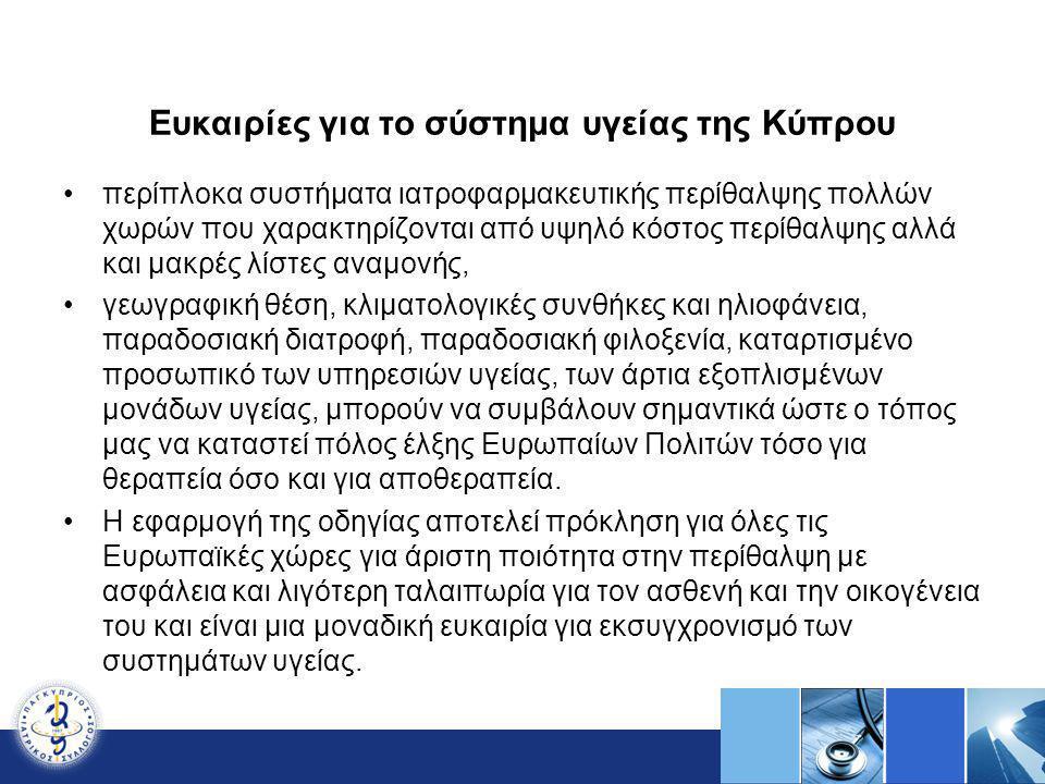 Ευκαιρίες για το σύστημα υγείας της Κύπρου περίπλοκα συστήματα ιατροφαρμακευτικής περίθαλψης πολλών χωρών που χαρακτηρίζονται από υψηλό κόστος περίθαλ
