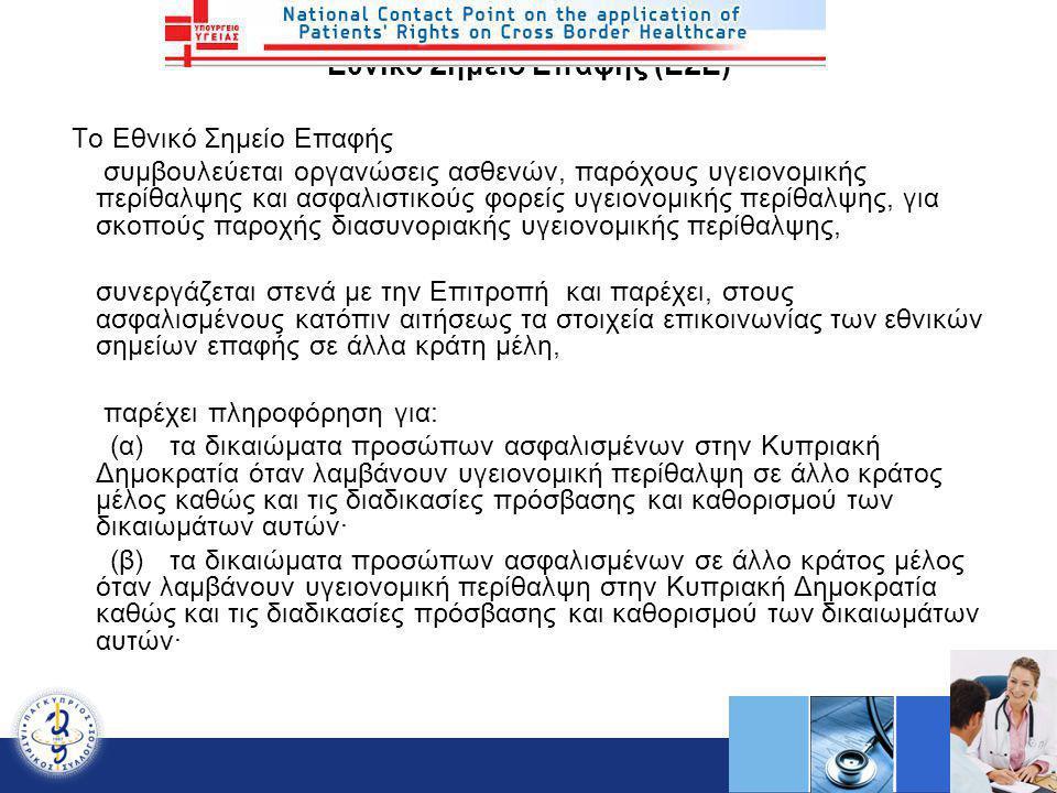 Εθνικό Σημείο Επαφής (ΕΣΕ) Το Εθνικό Σημείο Επαφής συμβουλεύεται οργανώσεις ασθενών, παρόχους υγειονομικής περίθαλψης και ασφαλιστικούς φορείς υγειονο