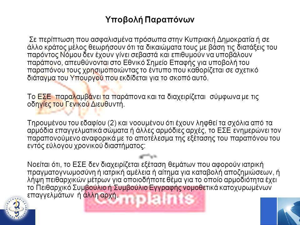 Υποβολή Παραπόνων Σε περίπτωση που ασφαλισμένα πρόσωπα στην Κυπριακή Δημοκρατία ή σε άλλο κράτος μέλος θεωρήσουν ότι τα δικαιώματα τους με βάση τις δι