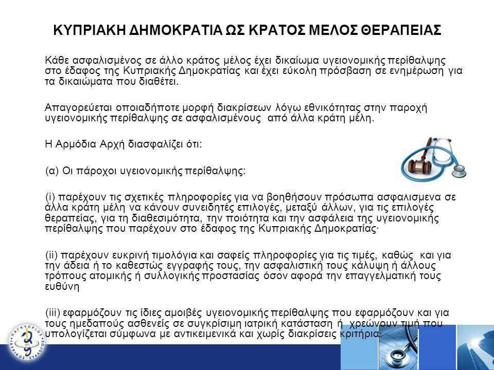 ΚΥΠΡΙΑΚΗ ΔΗΜΟΚΡΑΤΙΑ ΩΣ ΚΡΑΤΟΣ ΜΕΛΟΣ ΘΕΡΑΠΕΙΑΣ Κάθε ασφαλισμένος σε άλλο κράτος μέλος έχει δικαίωμα υγειονομικής περίθαλψης στο έδαφος της Κυπριακής Δη