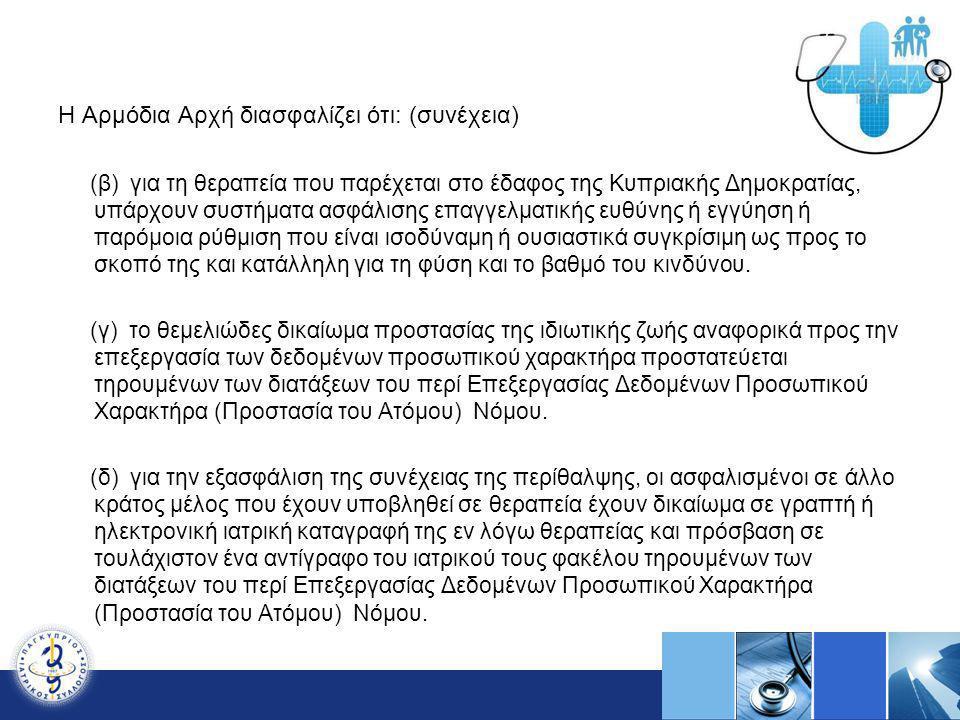 Η Αρμόδια Αρχή διασφαλίζει ότι: (συνέχεια) (β) για τη θεραπεία που παρέχεται στο έδαφος της Κυπριακής Δημοκρατίας, υπάρχουν συστήματα ασφάλισης επαγγε