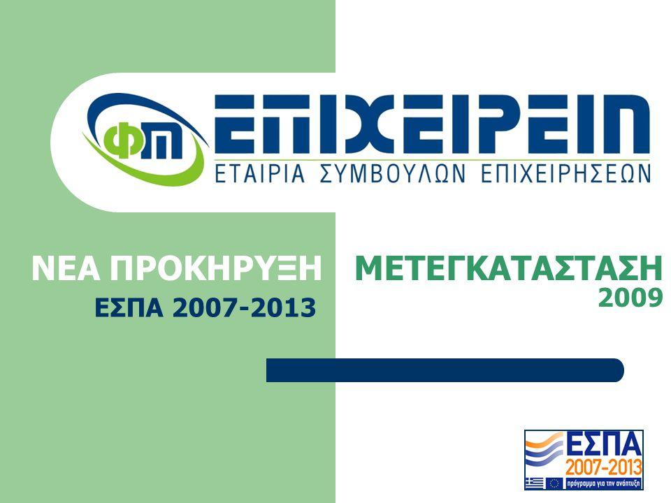 ΝΕΑ ΠΡΟΚΗΡΥΞΗ ΕΣΠΑ 2007-2013 ΜΕΤΕΓΚΑΤΑΣΤΑΣΗ 2009