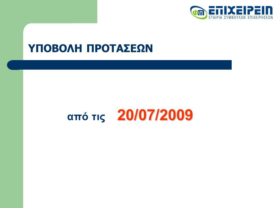 ΥΠΟΒΟΛΗ ΠΡΟΤΑΣΕΩΝ 20/07/2009 από τις 20/07/2009