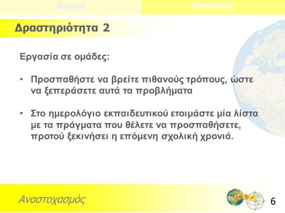 Προκλήσεις Lessons Αναστοχασμός 6 Δραστηριότητα 2 Εργασία σε ομάδες: Προσπαθήστε να βρείτε πιθανούς τρόπους, ώστε να ξεπεράσετε αυτά τα προβλήματα Στο