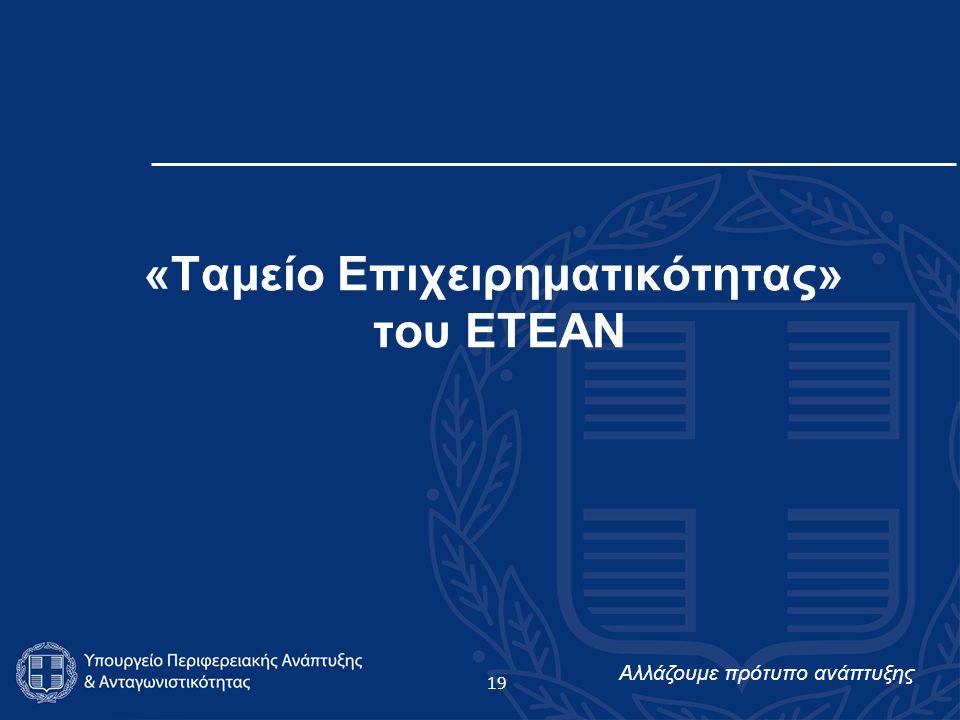 Αλλάζουμε πρότυπο ανάπτυξης «Ταμείο Επιχειρηματικότητας» του ΕΤΕΑΝ 19