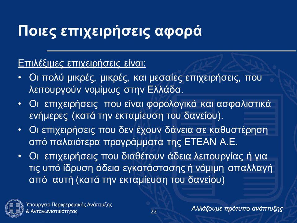 Αλλάζουμε πρότυπο ανάπτυξης Ποιες επιχειρήσεις αφορά Επιλέξιμες επιχειρήσεις είναι: Οι πολύ μικρές, μικρές, και μεσαίες επιχειρήσεις, που λειτουργούν νομίμως στην Ελλάδα.