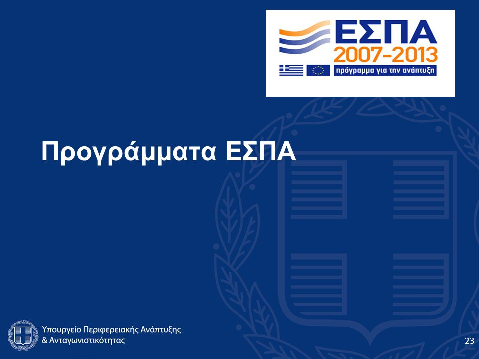 Προγράμματα ΕΣΠΑ 23