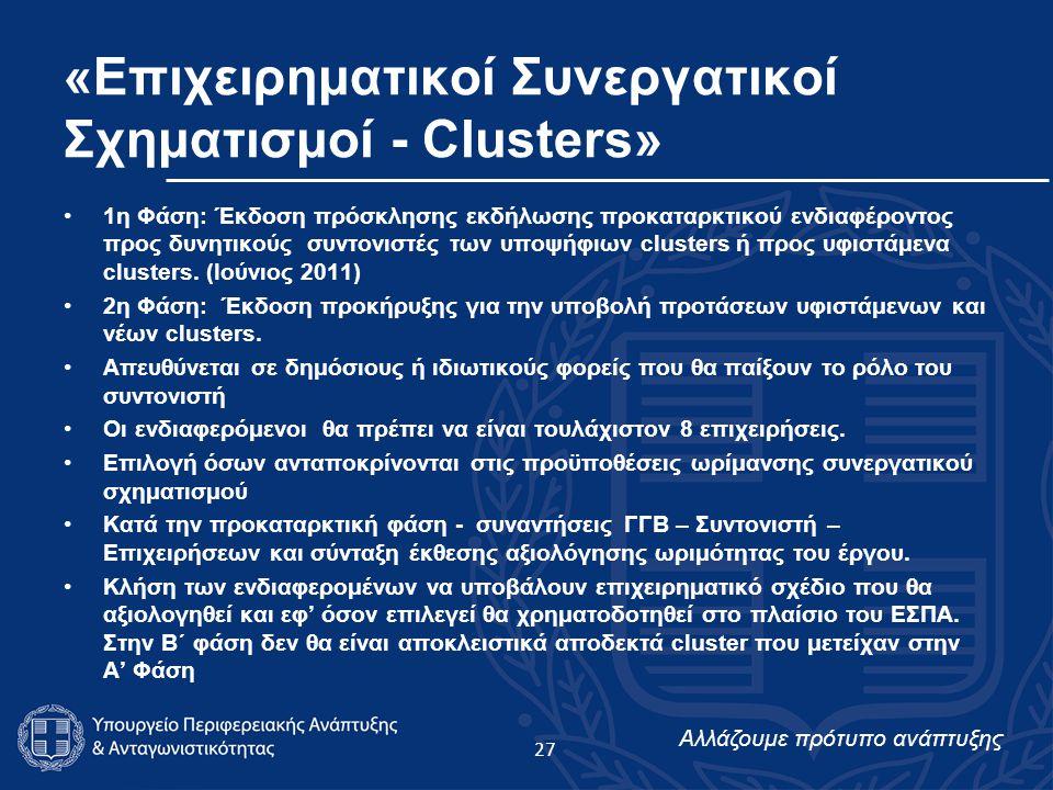 Αλλάζουμε πρότυπο ανάπτυξης «Επιχειρηματικοί Συνεργατικοί Σχηματισμοί - Clusters» 1η Φάση: Έκδοση πρόσκλησης εκδήλωσης προκαταρκτικού ενδιαφέροντος προς δυνητικούς συντονιστές των υποψήφιων clusters ή προς υφιστάμενα clusters.
