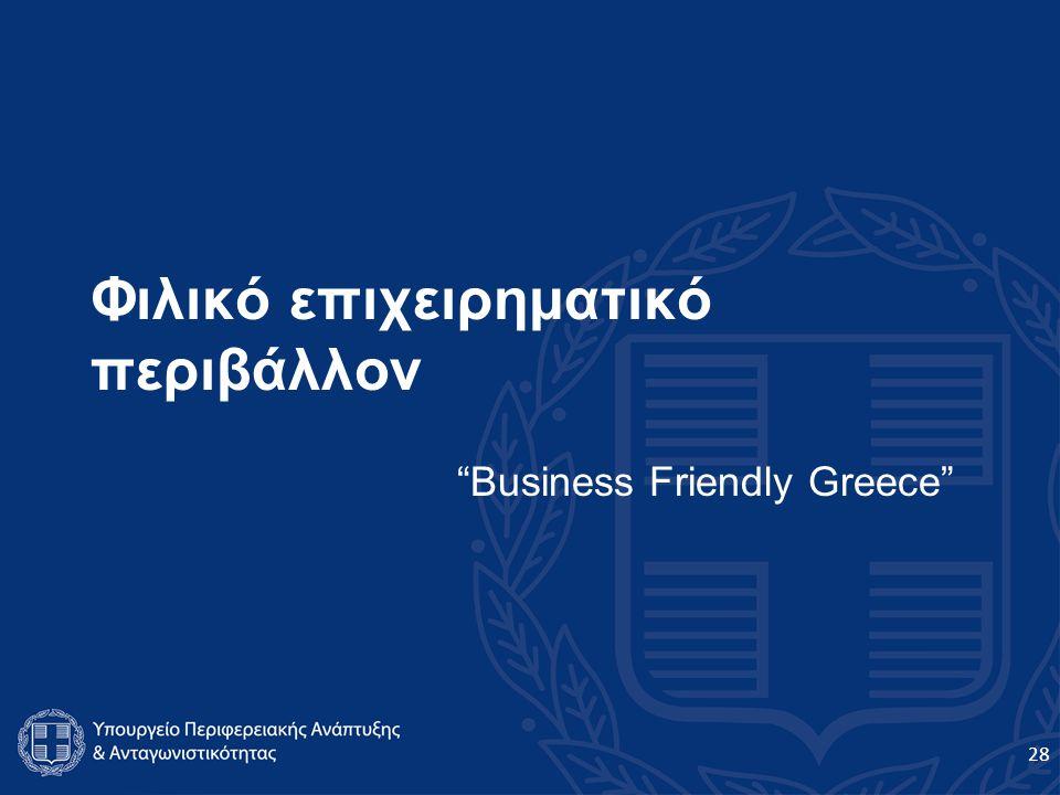 Φιλικό επιχειρηματικό περιβάλλον Business Friendly Greece 28
