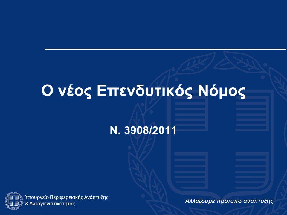 Αλλάζουμε πρότυπο ανάπτυξης 14 Η διαδικασία υποβολής με 3 απλά βήματα 1.Ηλεκτρονική εγγραφή στο Πληροφοριακό Σύστημα Κρατικών Ενισχύσεων μέσω των ιστοσελίδων www.mindev.gov.gr, www.ependyseis.gr, www.investingreece.gov.grwww.mindev.gov.gr www.ependyseis.grwww.investingreece.gov.gr 2.