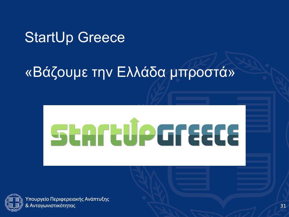 StartUp Greece «Βάζουμε την Ελλάδα μπροστά» 31