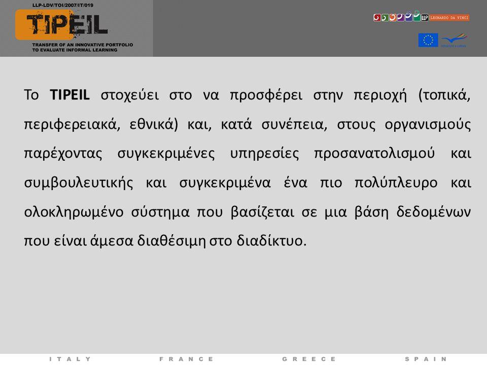 Το TIPEIL στοχεύει στο να προσφέρει στην περιοχή (τοπικά, περιφερειακά, εθνικά) και, κατά συνέπεια, στους οργανισμούς παρέχοντας συγκεκριμένες υπηρεσίες προσανατολισμού και συμβουλευτικής και συγκεκριμένα ένα πιο πολύπλευρο και ολοκληρωμένο σύστημα που βασίζεται σε μια βάση δεδομένων που είναι άμεσα διαθέσιμη στο διαδίκτυο.