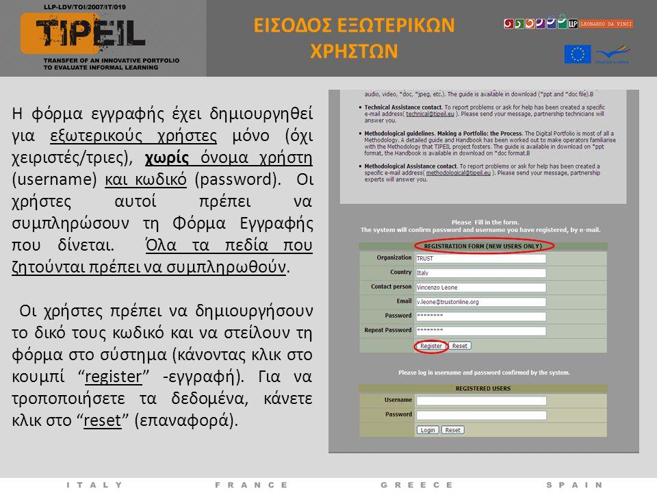Η φόρμα εγγραφής έχει δημιουργηθεί για εξωτερικούς χρήστες μόνο (όχι χειριστές/τριες), χωρίς όνομα χρήστη (username) και κωδικό (password).