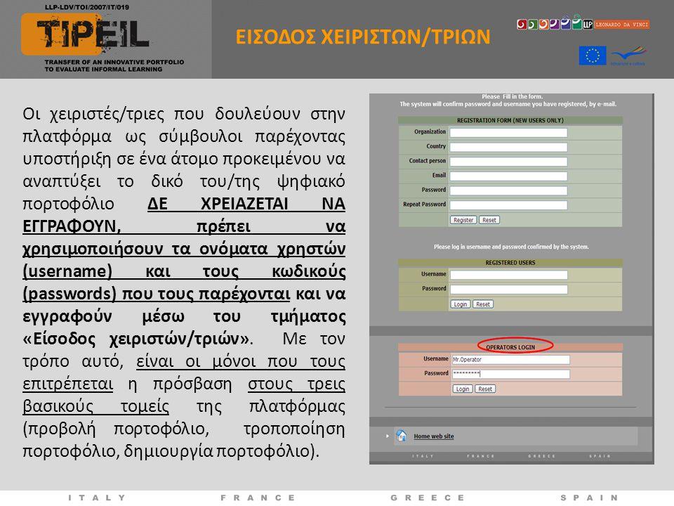 Οι χειριστές/τριες που δουλεύουν στην πλατφόρμα ως σύμβουλοι παρέχοντας υποστήριξη σε ένα άτομο προκειμένου να αναπτύξει το δικό του/της ψηφιακό πορτοφόλιο ΔΕ ΧΡΕΙΑΖΕΤΑΙ ΝΑ ΕΓΓΡΑΦΟΥΝ, πρέπει να χρησιμοποιήσουν τα ονόματα χρηστών (username) και τους κωδικούς (passwords) που τους παρέχονται και να εγγραφούν μέσω του τμήματος «Είσοδος χειριστών/τριών».