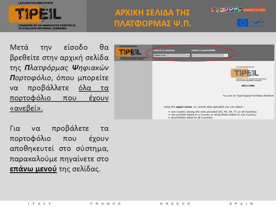 Μετά την είσοδο θα βρεθείτε στην αρχική σελίδα της Πλατφόρμας Ψηφιακών Πορτοφόλιο, όπου μπορείτε να προβάλλετε όλα τα πορτοφόλιο που έχουν «ανεβεί».