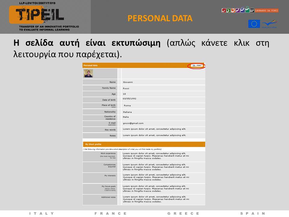 Η σελίδα αυτή είναι εκτυπώσιμη (απλώς κάνετε κλικ στη λειτουργία που παρέχεται). PERSONAL DATA
