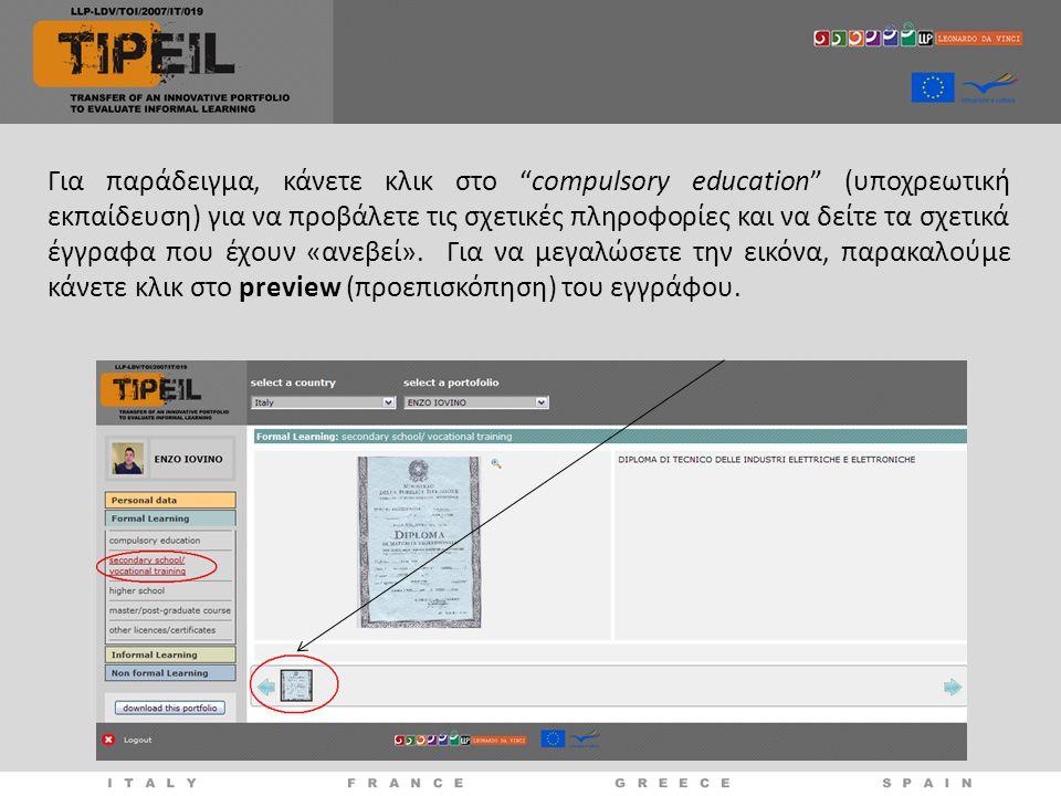 Για παράδειγμα, κάνετε κλικ στο compulsory education (υποχρεωτική εκπαίδευση) για να προβάλετε τις σχετικές πληροφορίες και να δείτε τα σχετικά έγγραφα που έχουν «ανεβεί».