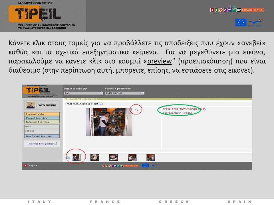 Κάνετε κλικ στους τομείς για να προβάλλετε τις αποδείξεις που έχουν «ανεβεί» καθώς και τα σχετικά επεξηγηματικά κείμενα.