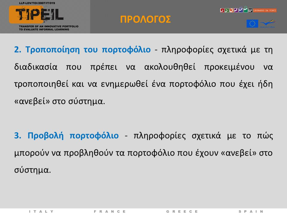 ΠΩΣ ΝΑ ΜΠΕΙΤΕ ΚΑΙ ΝΑ ΕΓΓΡΑΦΕΙΤΕ ΣΤΗΝ ΠΛΑΤΦΟΡΜΑ Πηγαίνετε στην ιστοσελίδα του TIPEIL (http://gr.tipeil.eu) κλικ στην επιλογή enter .http://gr.tipeil.eu Διαβάστε το προσεκτικά και στη συνέχεια χρησιμοποιήστε τις φόρμες που παρέχονται για να εγγραφείτε στο σύστημα ή για να καταχωρίσετε το όνομα χρήστη (username) και τον κωδικό σας (password).