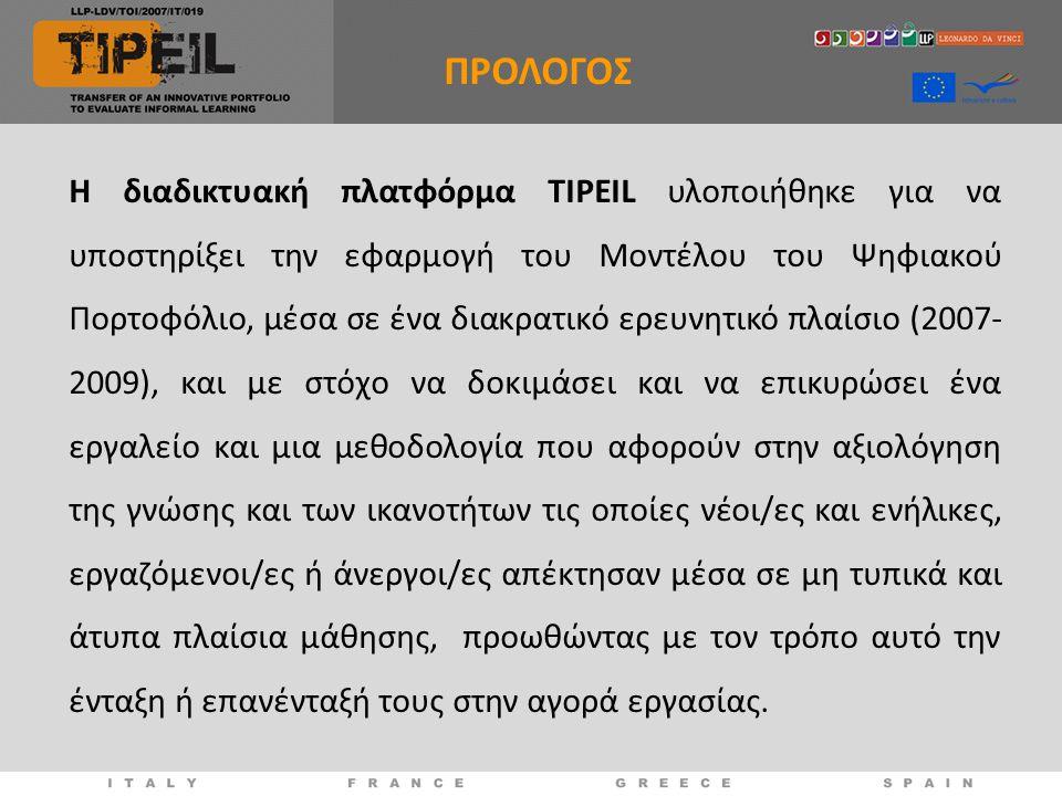 Η διαδικτυακή πλατφόρμα TIPEIL υλοποιήθηκε για να υποστηρίξει την εφαρμογή του Μοντέλου του Ψηφιακού Πορτοφόλιο, μέσα σε ένα διακρατικό ερευνητικό πλαίσιο (2007- 2009), και με στόχο να δοκιμάσει και να επικυρώσει ένα εργαλείο και μια μεθοδολογία που αφορούν στην αξιολόγηση της γνώσης και των ικανοτήτων τις οποίες νέοι/ες και ενήλικες, εργαζόμενοι/ες ή άνεργοι/ες απέκτησαν μέσα σε μη τυπικά και άτυπα πλαίσια μάθησης, προωθώντας με τον τρόπο αυτό την ένταξη ή επανένταξή τους στην αγορά εργασίας.