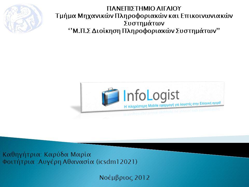 ΠΑΝΕΠΙΣΤΗΜΙΟ ΑΙΓΑΙΟΥ Τμήμα Μηχανικών Πληροφοριακών και Επικοινωνιακών Συστημάτων ''Μ.Π.Σ Διοίκηση Πληροφοριακών Συστημάτων'' Καθηγήτρια: Καρύδα Μαρία Φοιτήτρια :Αυγέρη Αθανασία (icsdm12021) Νοέμβριος 2012