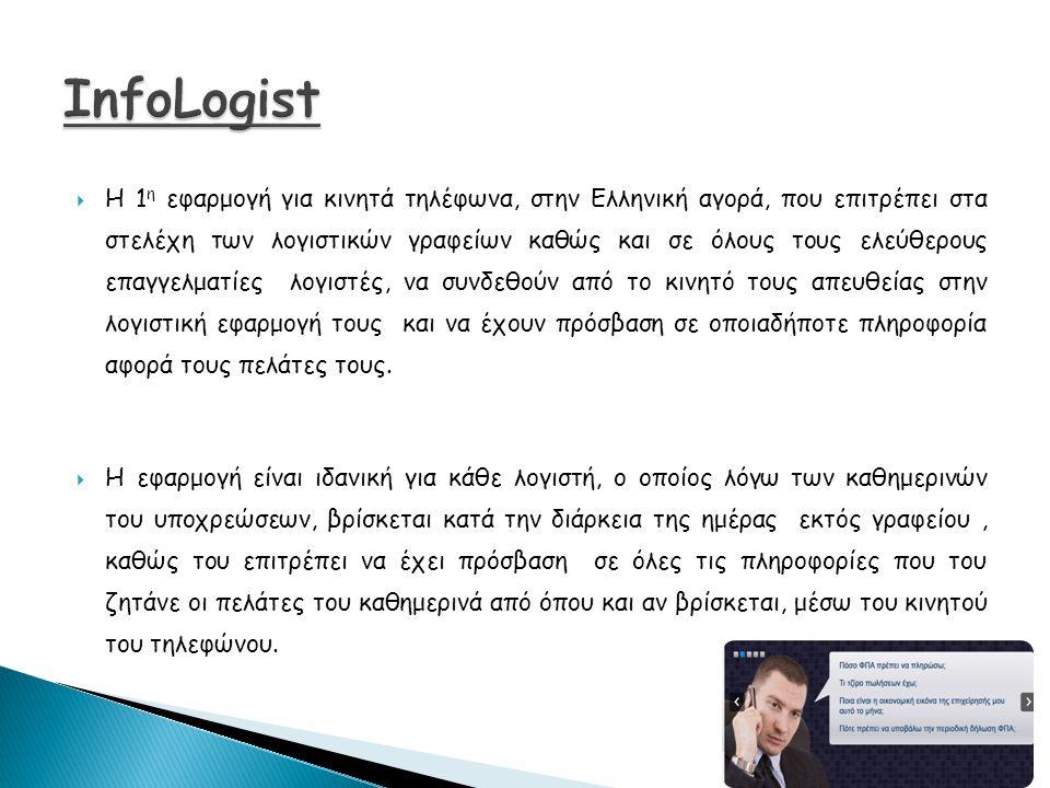  H 1 η εφαρμογή για κινητά τηλέφωνα, στην Ελληνική αγορά, που επιτρέπει στα στελέχη των λογιστικών γραφείων καθώς και σε όλους τους ελεύθερους επαγγελματίες λογιστές, να συνδεθούν από το κινητό τους απευθείας στην λογιστική εφαρμογή τους και να έχουν πρόσβαση σε οποιαδήποτε πληροφορία αφορά τους πελάτες τους.