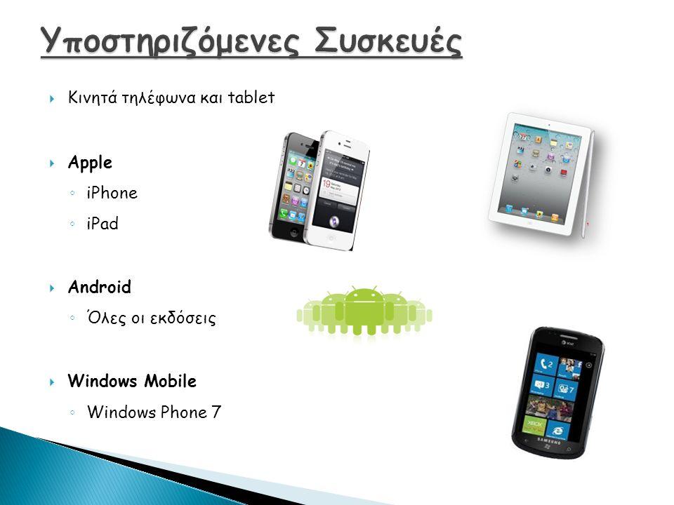  Κινητά τηλέφωνα και tablet  Apple ◦ iPhone ◦ iPad  Android ◦ Όλες οι εκδόσεις  Windows Mobile ◦ Windows Phone 7