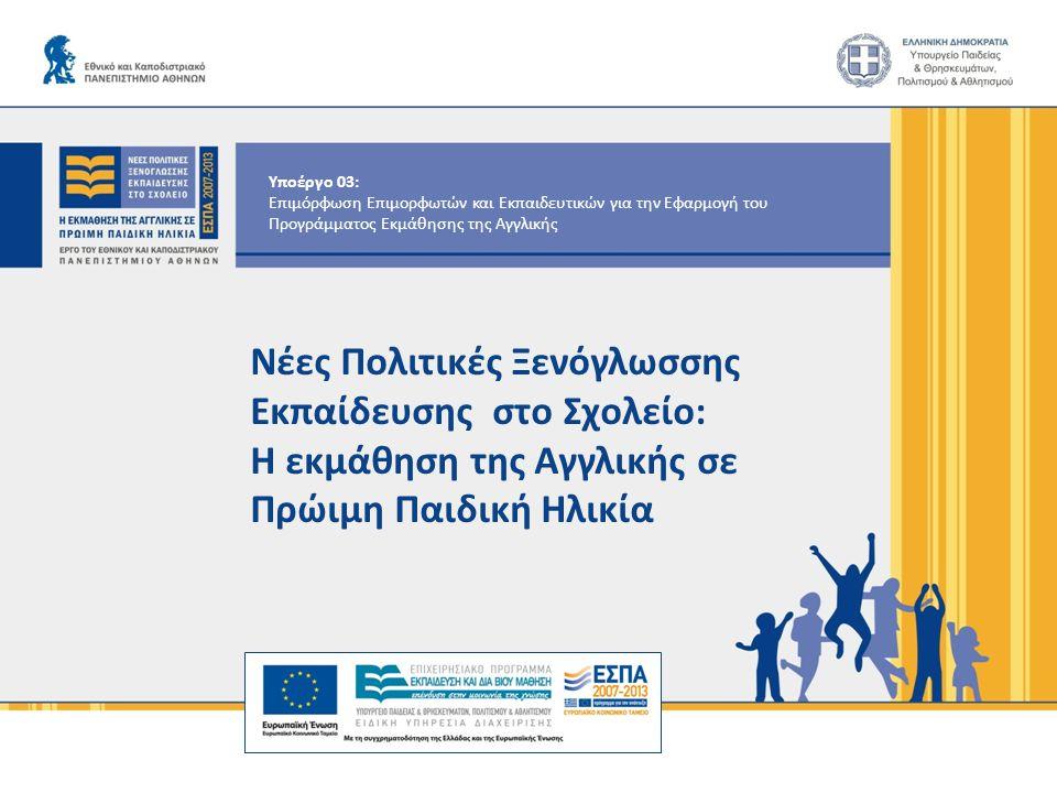 Υποέργο 03: Επιμόρφωση Επιμορφωτών και Εκπαιδευτικών για την Εφαρμογή του Προγράμματος Εκμάθησης της Αγγλικής Νέες Πολιτικές Ξενόγλωσσης Εκπαίδευσης στο Σχολείο: Η εκμάθηση της Αγγλικής σε Πρώιμη Παιδική Ηλικία