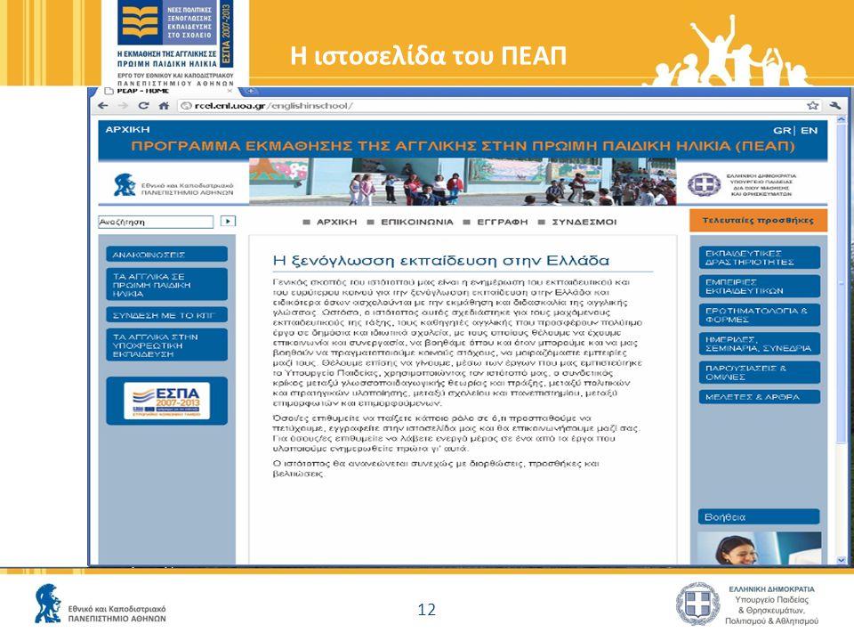 Η ιστοσελίδα του ΠΕΑΠ 12