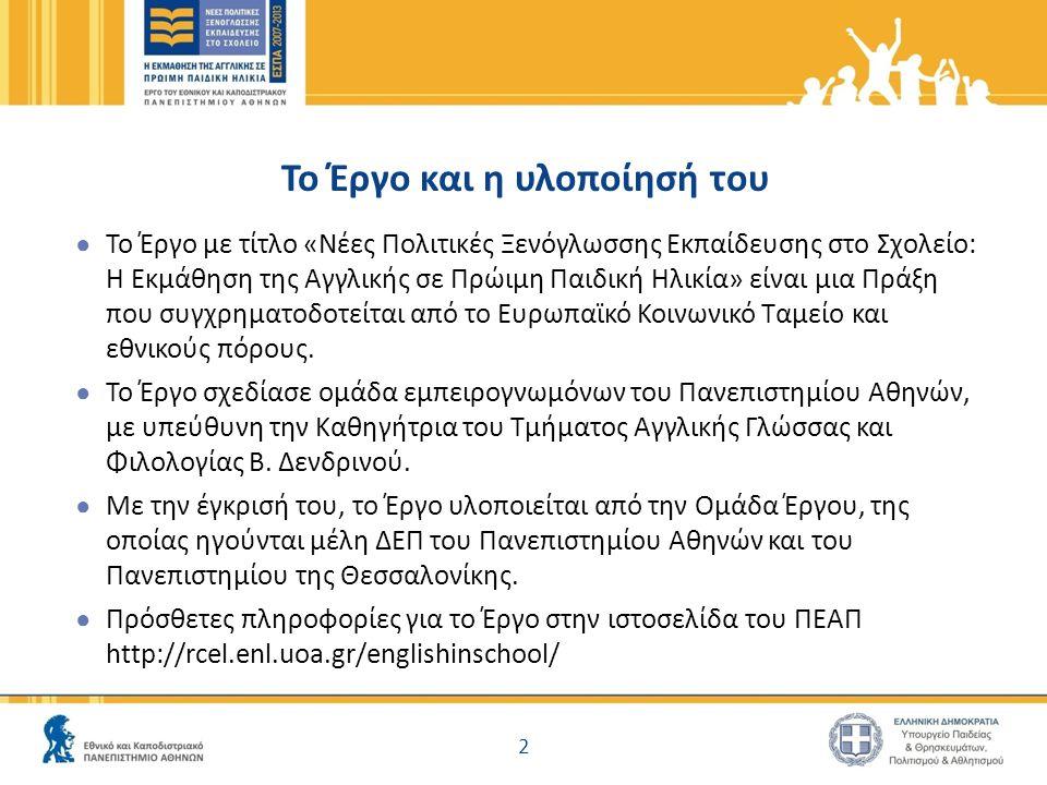 To Έργο και η υλοποίησή του ● Το Έργο με τίτλο «Νέες Πολιτικές Ξενόγλωσσης Εκπαίδευσης στο Σχολείο: Η Εκμάθηση της Αγγλικής σε Πρώιμη Παιδική Ηλικία» είναι μια Πράξη που συγχρηματοδοτείται από το Ευρωπαϊκό Κοινωνικό Ταμείο και εθνικούς πόρους.
