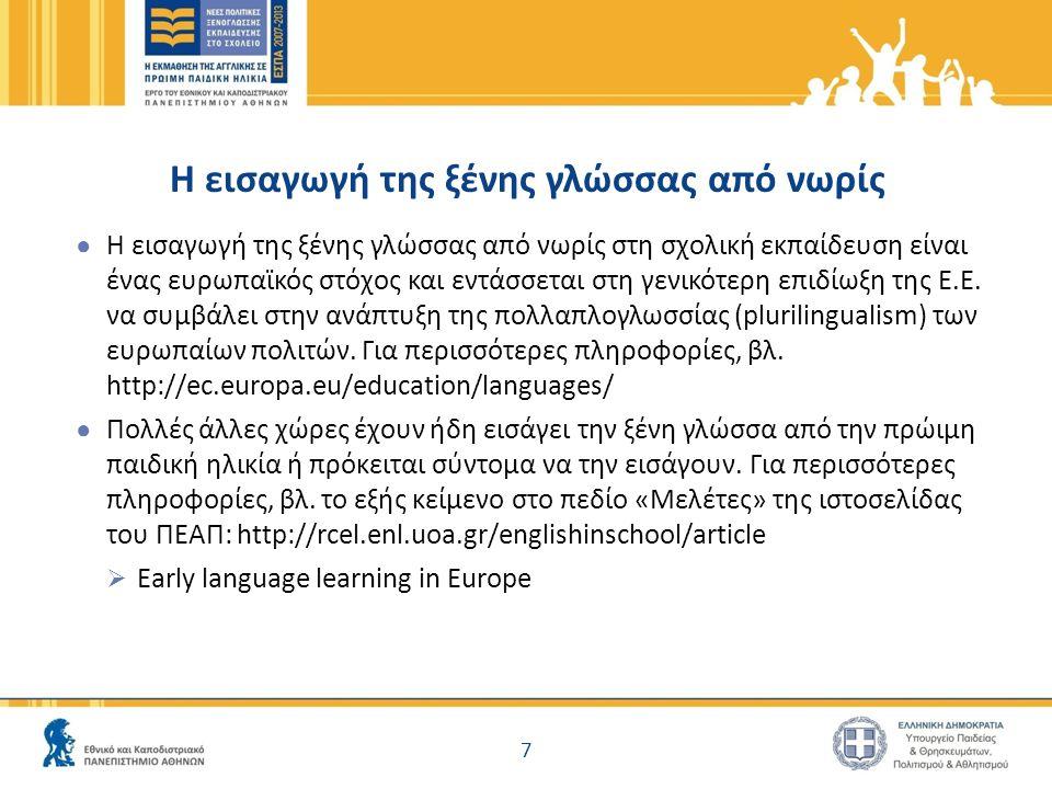 Η εισαγωγή της ξένης γλώσσας από νωρίς ● Η εισαγωγή της ξένης γλώσσας από νωρίς στη σχολική εκπαίδευση είναι ένας ευρωπαϊκός στόχος και εντάσσεται στη γενικότερη επιδίωξη της Ε.Ε.
