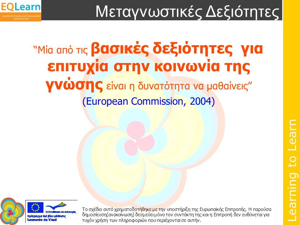 Learning to Learn Το σχέδιο αυτό χρηματοδοτήθηκε με την υποστήριξη της Ευρωπαϊκής Επιτροπής.