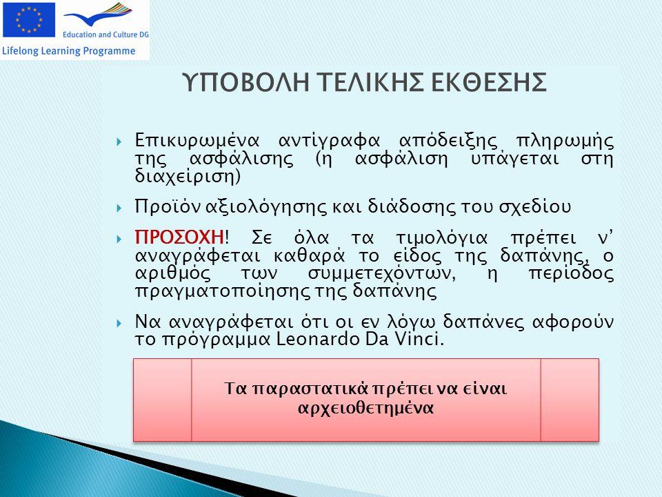 ΥΠΟΒΟΛΗ ΤΕΛΙΚΗΣ ΕΚΘΕΣΗΣ  Επικυρωμένα αντίγραφα απόδειξης πληρωμής της ασφάλισης (η ασφάλιση υπάγεται στη διαχείριση)  Προϊόν αξιολόγησης και διάδοσης του σχεδίου  ΠΡΟΣΟΧΗ.