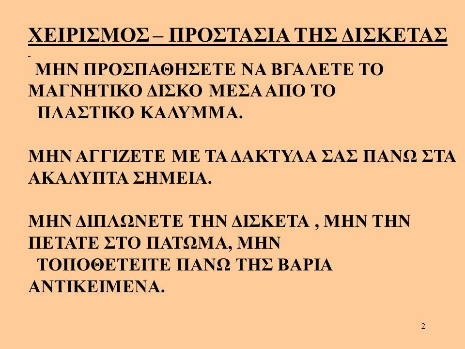 2 ΧΕΙΡΙΣΜΟΣ – ΠΡΟΣΤΑΣΙΑ ΤΗΣ ΔΙΣΚΕΤΑΣ ΜΗΝ ΠΡΟΣΠΑΘΗΣΕΤΕ ΝΑ ΒΓΑΛΕΤΕ ΤΟ ΜΑΓΝΗΤΙΚΟ ΔΙΣΚΟ ΜΕΣΑ ΑΠΟ ΤΟ ΠΛΑΣΤΙΚΟ ΚΑΛΥΜΜΑ. ΜΗΝ ΑΓΓΙΖΕΤΕ ΜΕ ΤΑ ΔΑΚΤΥΛΑ ΣΑΣ ΠΑΝΩ