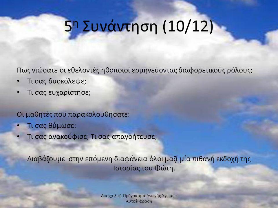 5 η Συνάντηση (10/12) Πως νιώσατε οι εθελοντές ηθοποιοί ερμηνεύοντας διαφορετικούς ρόλους; Τι σας δυσκόλεψε; Τι σας ευχαρίστησε; Οι μαθητές που παρακο